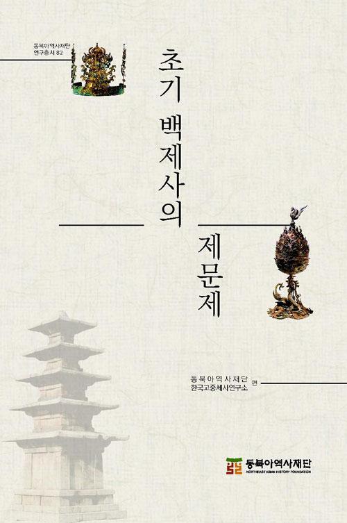 초기 백제사의 제문제 - 동북아역사재단 연구총서 82 (알305코너)