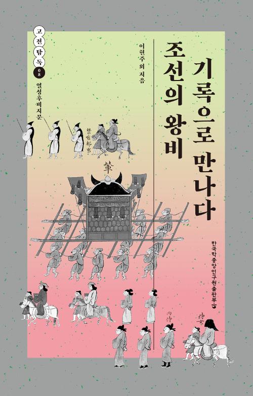조선의 왕비 기록으로 만나다  - 고전탐독 8 (알코너)