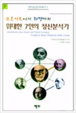 위대한 7인의 정신분석가 - 백의 정신분석학 총서 2, 프로이트에서 라깡까지 (알26코너)