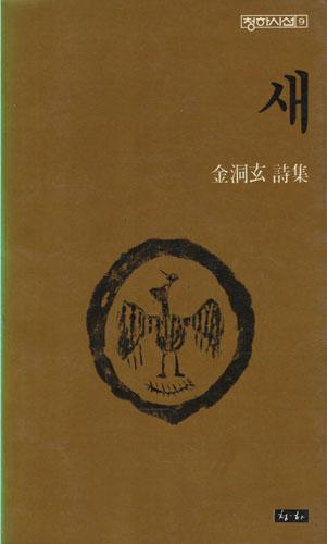 새 - 김현동 시집 - 초판+저자서명본 (알시11코너)