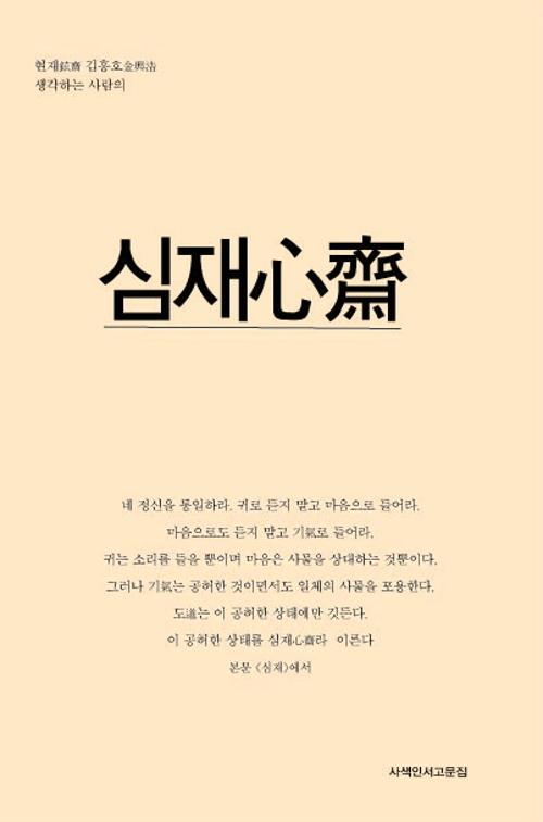 심재 - 현재 김흥호 생각하는 사람의 - 사색인서고문집 (아코너)