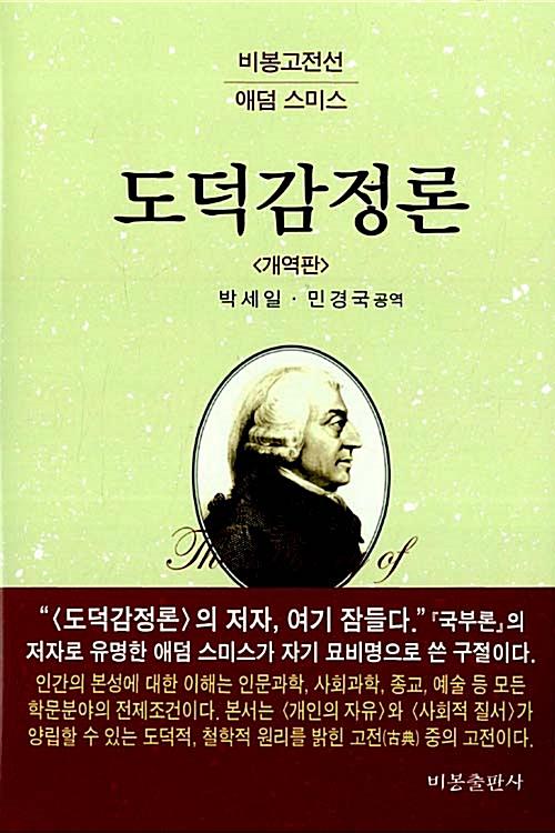 도덕감정론 - 개역판 (알79코너)