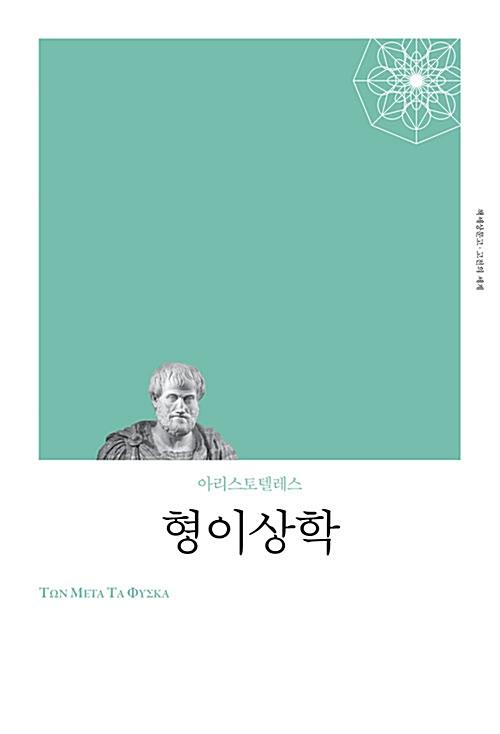 형이상학 - 책세상문고 고전의세계 71 (아코너)