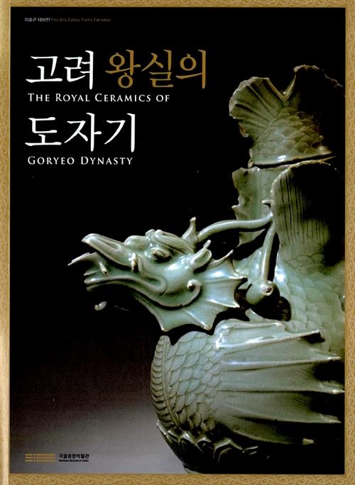 고려 왕실의 도자기 (아코너)