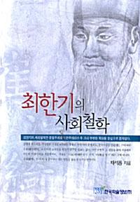 최한기의 사회철학 (아코너)