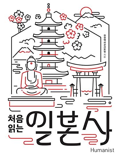 처음 읽는 일본사 - 처음 읽는 세계사 (아코너)