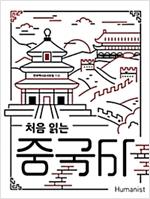 처음 읽는 중국사 - 처음 읽는 세계사 (아코너)