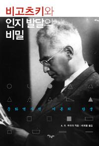 비고츠키와 인지 발달의 비밀 - 문화역사적 이론의 탄생 (아코너)