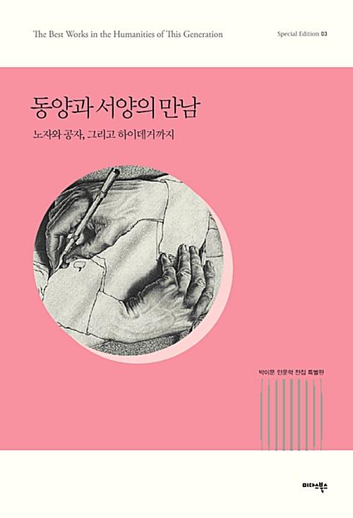 동양과 서양의 만남 (반양장) - 노자와 공자, 그리고 하이데거까지 - 박이문 인문학 전집 특별판 3 (코너)