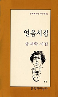 얼음시집 - 송재학 시집 (코너)