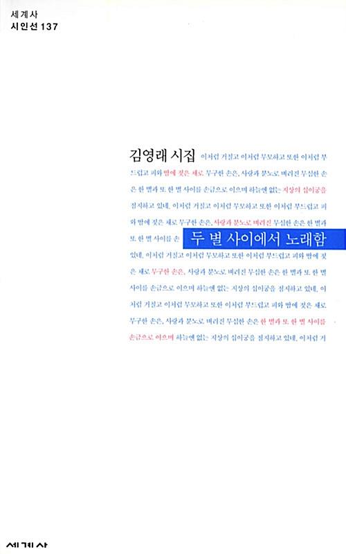 두 별 사이에서 노래함 - 김영래 시집 (나13코너)