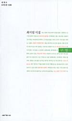 구멍 - 최서림 시집 (나13코너)