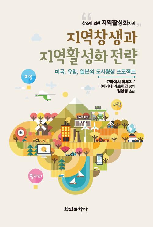 지역창생과 지역활성화 전략 - 미국, 유럽, 일본의 도시창생 프로젝트 (아코너)