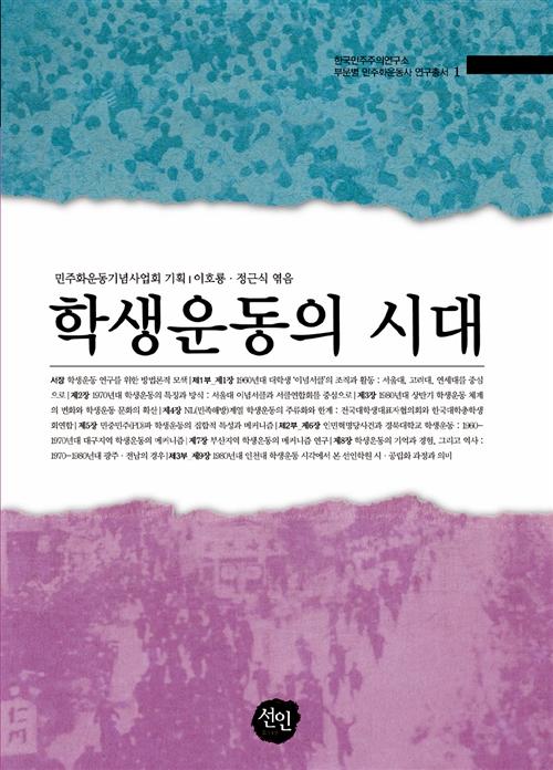 학생운동의 시대 - 한국민주주의연구소 부문별 민주화운동사 연구총서 1 (아코너)