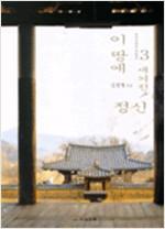 이땅에 새겨진 정신 - 한국건축의 재발견 3 (알가10코너)