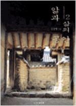 앎과 삶의 공간 - 한국건축의 재발견 2 (알가10코너)
