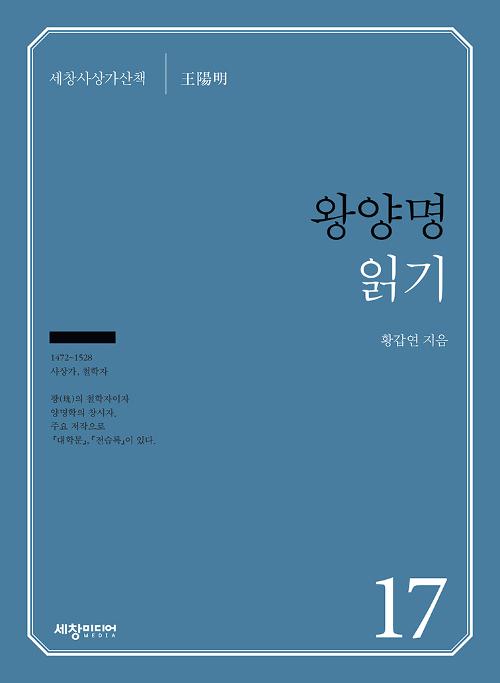 왕양명 읽기 - 세창사상가산책 17 (알작26코너)