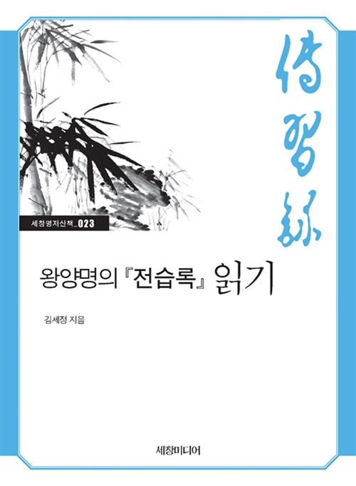 왕양명의 전습록 읽기 - 세창명저산책 23 (아코너)