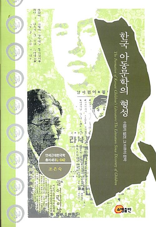 한국 아동문학의 형성 - 아동의 발견, 그 이후의 문학 (아코너)