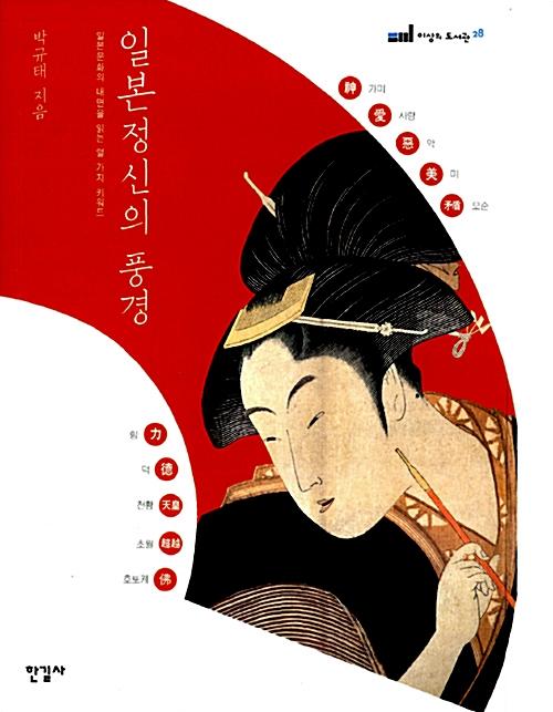 일본 정신의 풍경 - 일본문화의 내면을 읽는 열 가지 키워드 (아코너)