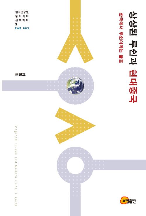 상상된 루쉰과 현대중국 - 한국에서 루쉰이라는 물음 (아코너)