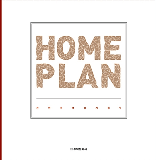 전원주택설계집 5 : Home Plan - 전원주택설계집 시리즈 5 (아코너)