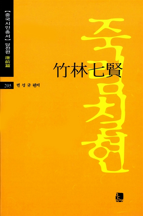 죽림칠현 - 당전편 205 - 중국시인총서(문이재) 205 (아코너)