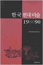 한국현대미술 198090 (알203코너