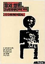 말과 행위 - 오스틴의 언어철학 의미론 화용론 (알철41코너)