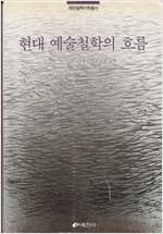 현대 예술철학의 흐름 - 예전철학미학총서 (알인71코너)