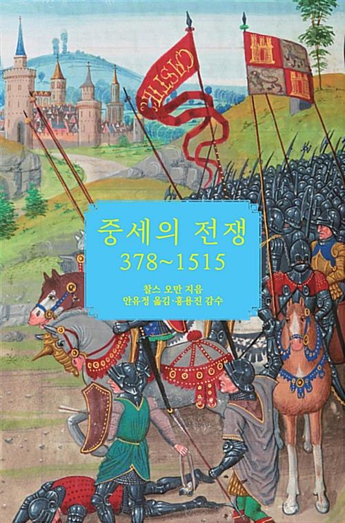 중세의 전쟁 378~1515 (코너)