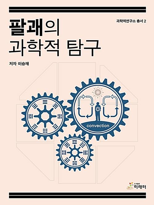 팔괘의 과학적 탐구 - 과학역연구소 총서 2 (코너)