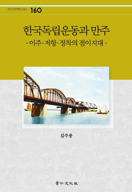 한국독립운동과 만주 - 이주.저항.정착의 점이지대 (코너)