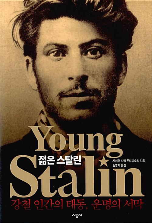 젊은 스탈린 - 강철 인간의 태동, 운명의 서막 (코너)