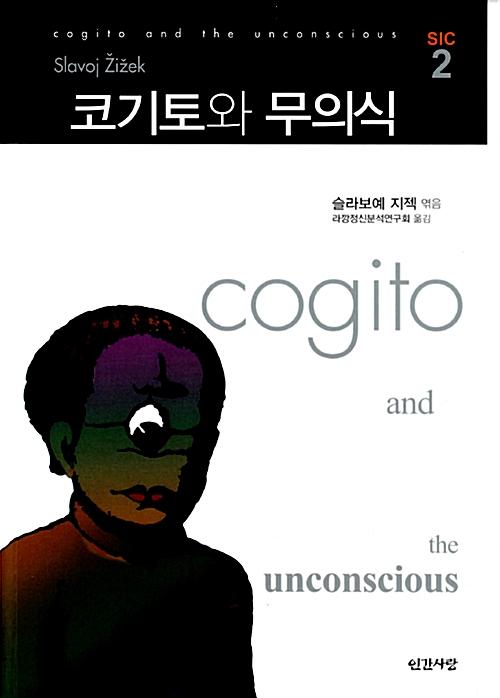 코기토와 무의식 - SIC 시리즈 2 (코너)