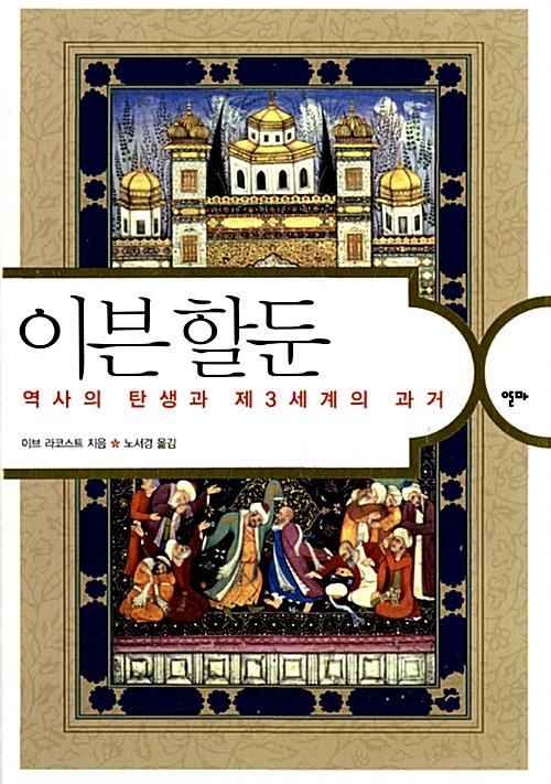 이븐 할둔 - 역사의 탄생과 제3세계의 과거 (코너)