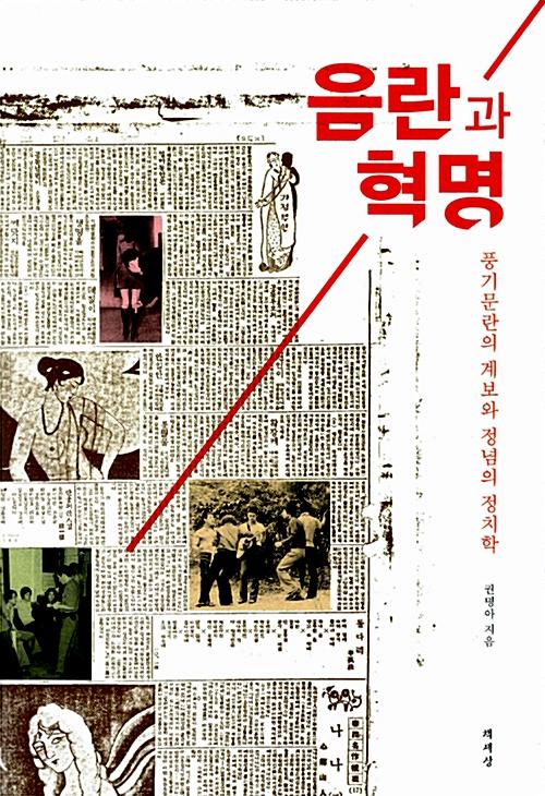 음란과 혁명 - 풍기문란의 계보와 정념의 정치학 (알76코너)