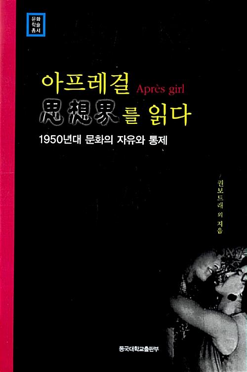 아프레걸 사상계를 읽다 - 1950년대 문화의 자유와 통제 (코너)