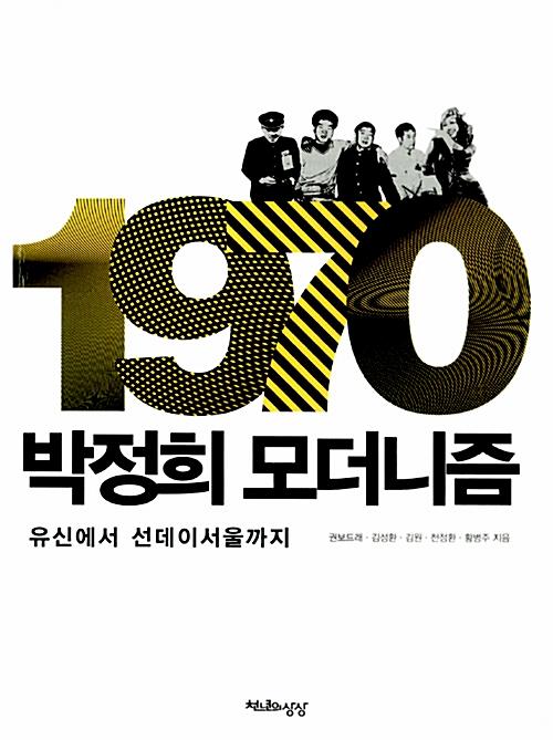 1970, 박정희 모더니즘 - 유신에서 선데이서울까지 (코너)