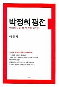 박정희 평전 - 역사적으로 본 박정희 60년 (코너)