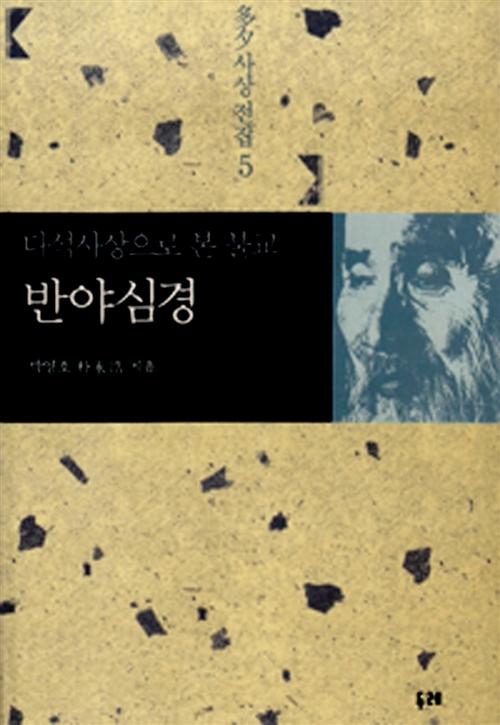 반야심경 - 다석사상으로 본 불교, 다석사상전집 5 (코너)