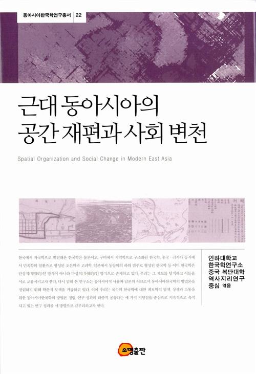 근대 동아시아의 공간 재편과 사회 변천 - 동아시아 한국학 연구총서 22 (코너)