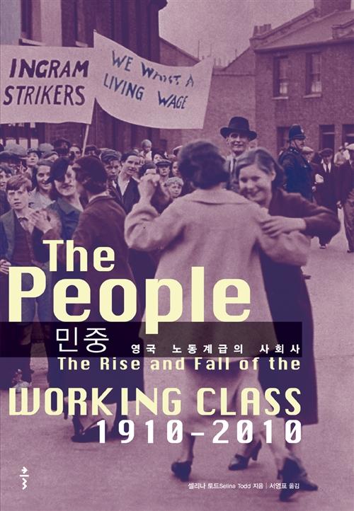 민중 - 영국 노동계급의 사회사, 1910-2010 (코너)