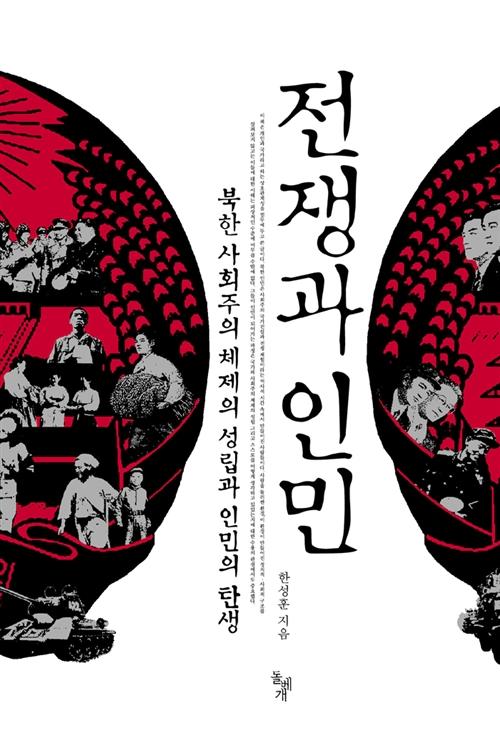 전쟁과 인민 - 북한 사회주의 체제의 성립과 인민의 탄생 (코너)