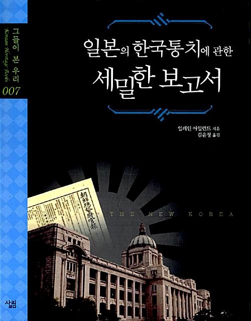 일본의 한국통치에 관한 세밀한 보고서 - 그들이 본 우리 7 (코너)