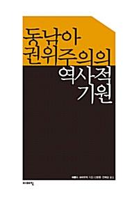 동남아 권위주의의 역사적 기원 (알역27코너)