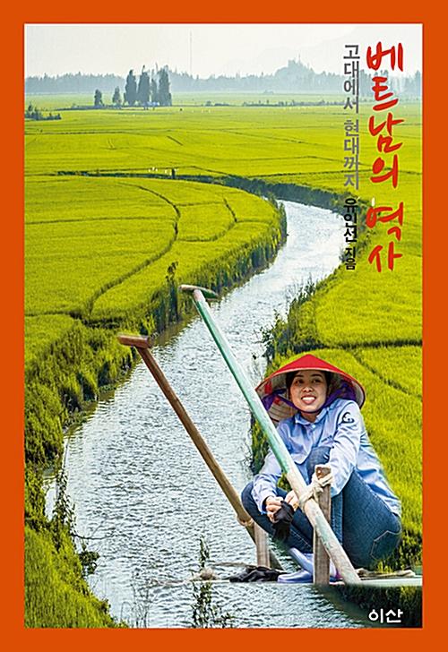 베트남의 역사 - 고대에서 현대까지 (코너)