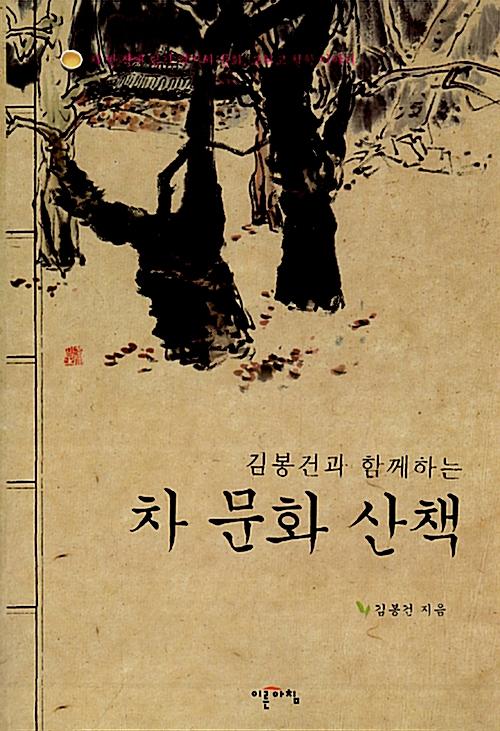 차 문화 산책 - 김봉건과 함께하는 (코너)