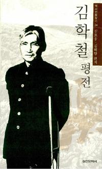 김학철 평전 - 역사인물찾기 24 (알작8코너)