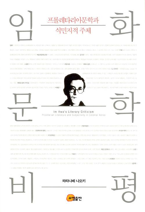 임화문학 비평 - 프롤레타리아문학과 식민지적 주체 (알10코너)